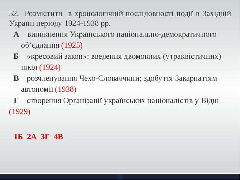 52. Розмістити в хронологічній послідовності події в Західній Україні періоду...