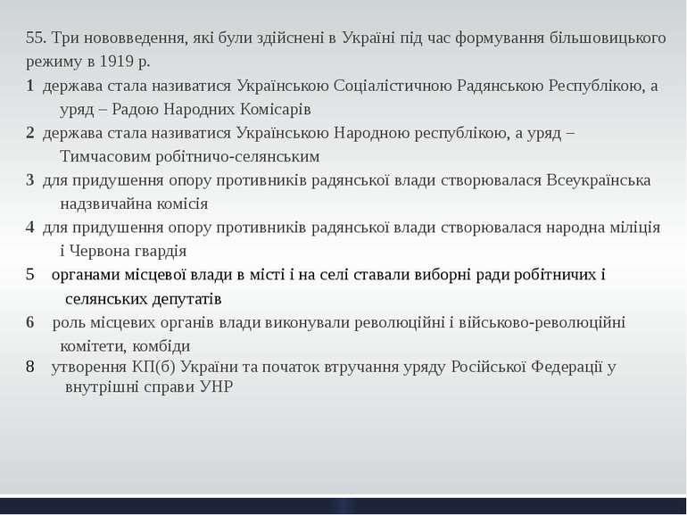 55. Три нововведення, які були здійснені в Україні під час формування більшов...