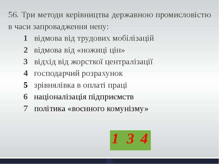 56. Три методи керівництва державною промисловістю в часи запровадження непу:...