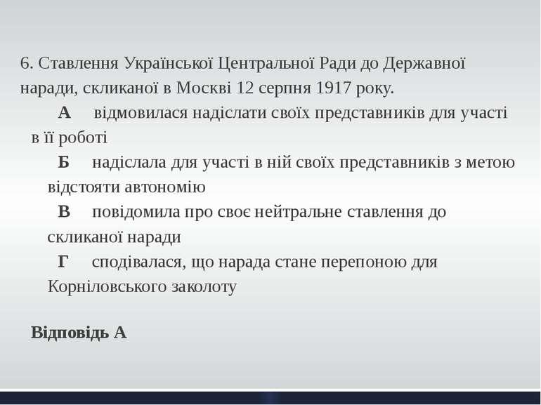6. Ставлення Української Центральної Ради до Державної наради, скликаної в ...