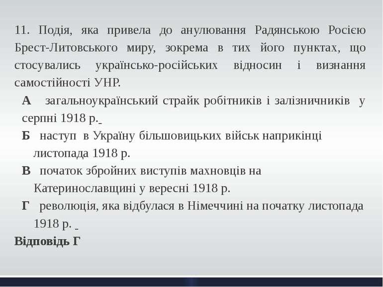 11. Подія, яка привела до анулювання Радянською Росією Брест-Литовського миру...