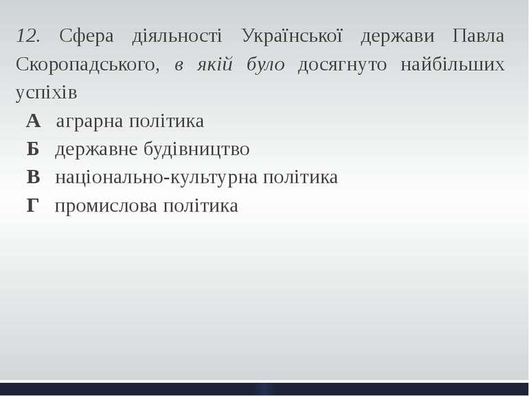 12. Сфера діяльності Української держави Павла Скоропадського, в якій було до...