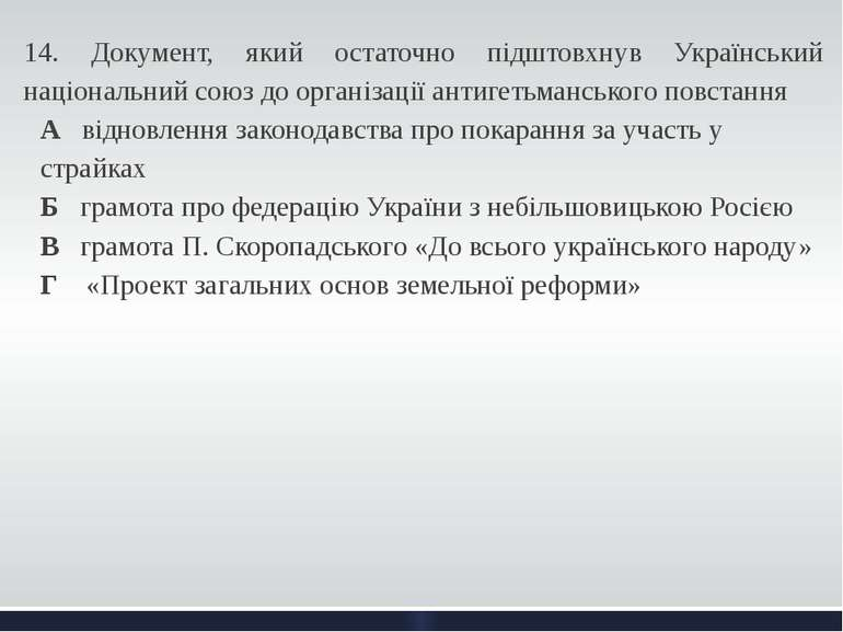 14. Документ, який остаточно підштовхнув Український національний союз до орг...