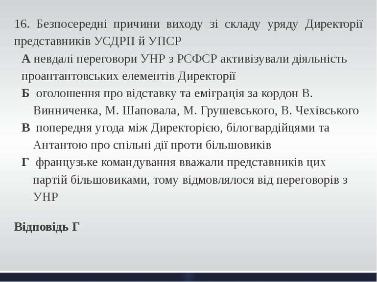16. Безпосередні причини виходу зі складу уряду Директорії представників УСДР...