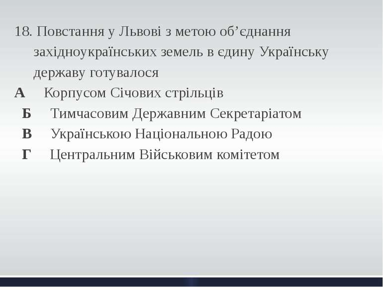 18. Повстання у Львові з метою об'єднання західноукраїнських земель в єдину У...