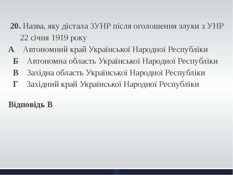 20. Назва, яку дістала ЗУНР після оголошення злуки з УНР 22 січня 1919 року А...