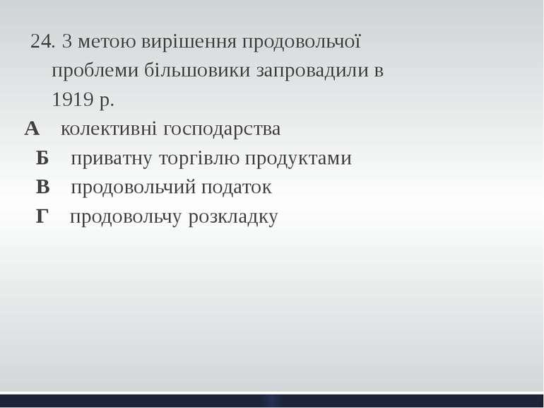 24. З метою вирішення продовольчої проблеми більшовики запровадили в 1919 р....