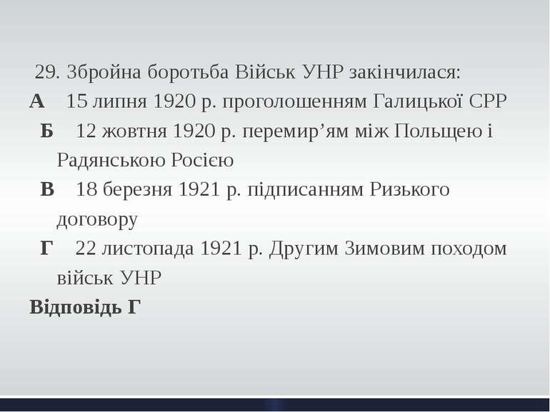 29. Збройна боротьба Військ УНР закінчилася: А 15 липня 1920 р. проголошення...