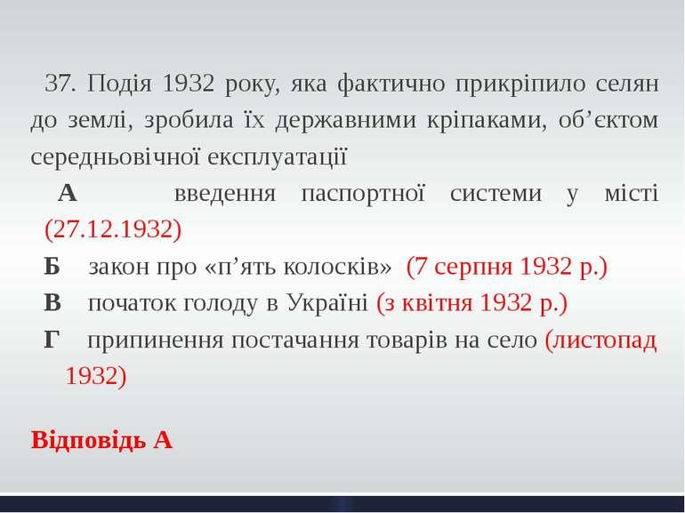 37. Подія 1932 року, яка фактично прикріпило селян до землі, зробила їх дер...