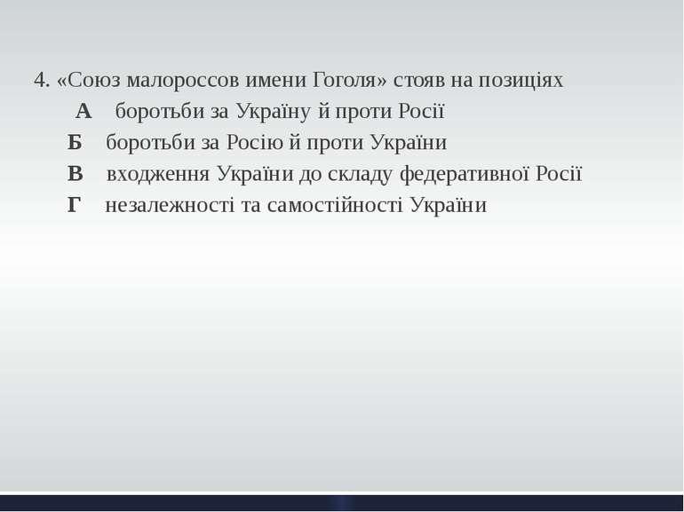 4. «Союз малороссов имени Гоголя» стояв на позиціях А боротьби за Україну й...
