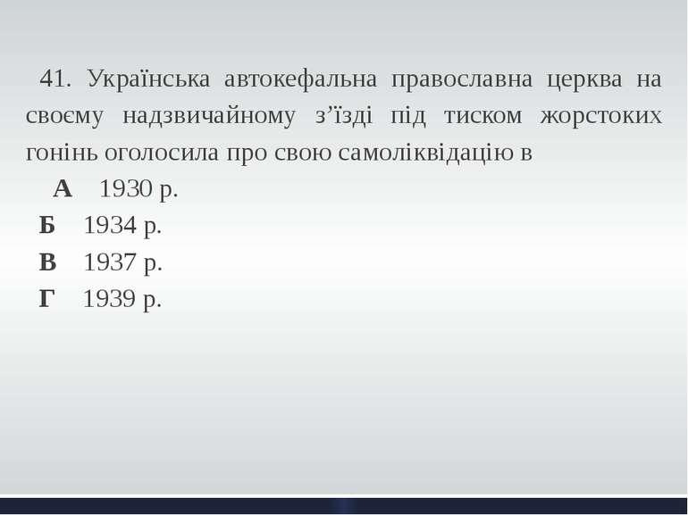 41. Українська автокефальна православна церква на своєму надзвичайному з'їз...