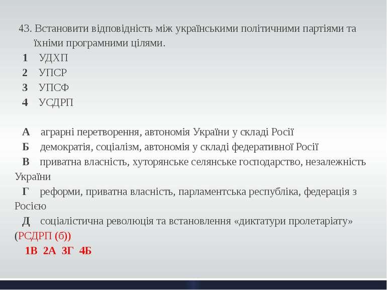 43. Встановити відповідність між українськими політичними партіями та їхніми ...