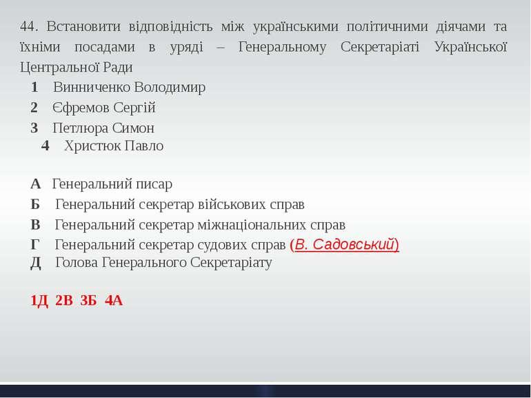 44. Встановити відповідність між українськими політичними діячами та їхніми п...
