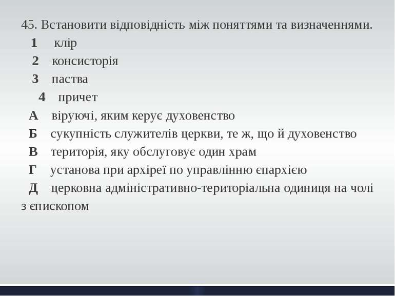 45. Встановити відповідність між поняттями та визначеннями. 1 клір 2 консисто...