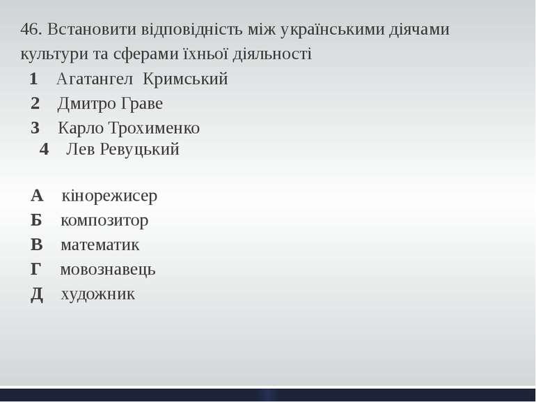 46. Встановити відповідність між українськими діячами культури та сферами їхн...