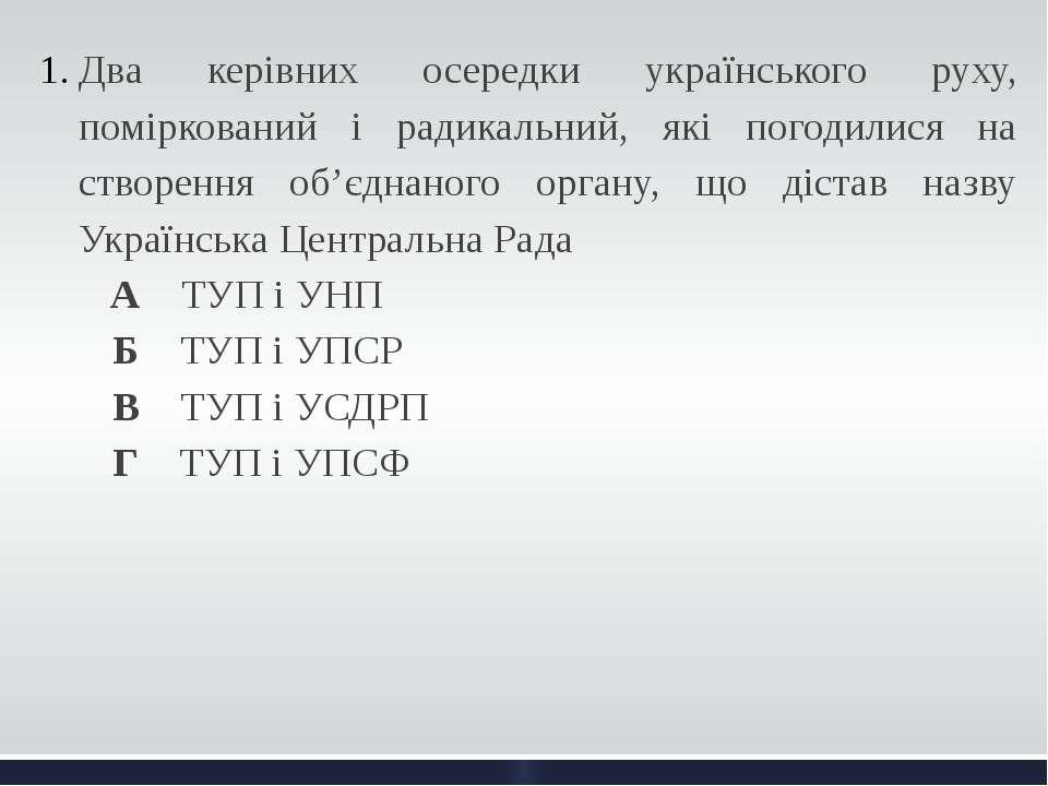 Два керівних осередки українського руху, поміркований і радикальний, які пого...