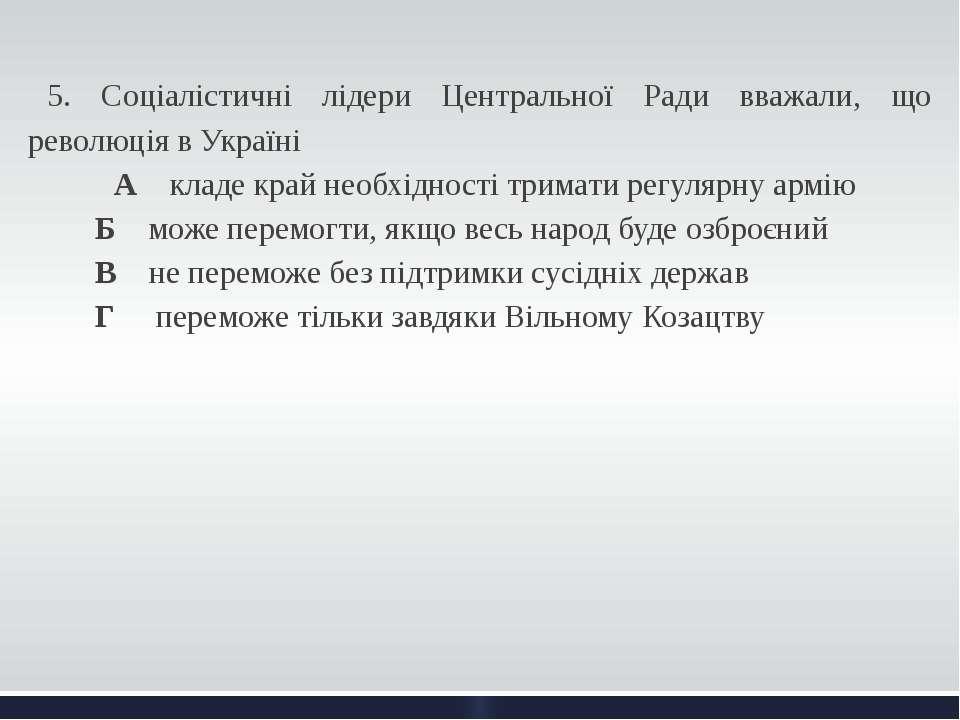 5. Соціалістичні лідери Центральної Ради вважали, що революція в Україні А ...