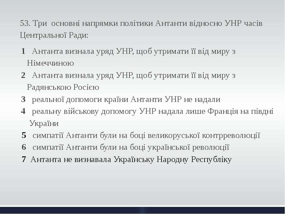 53. Три основні напрямки політики Антанти відносно УНР часів Центральної Ради...