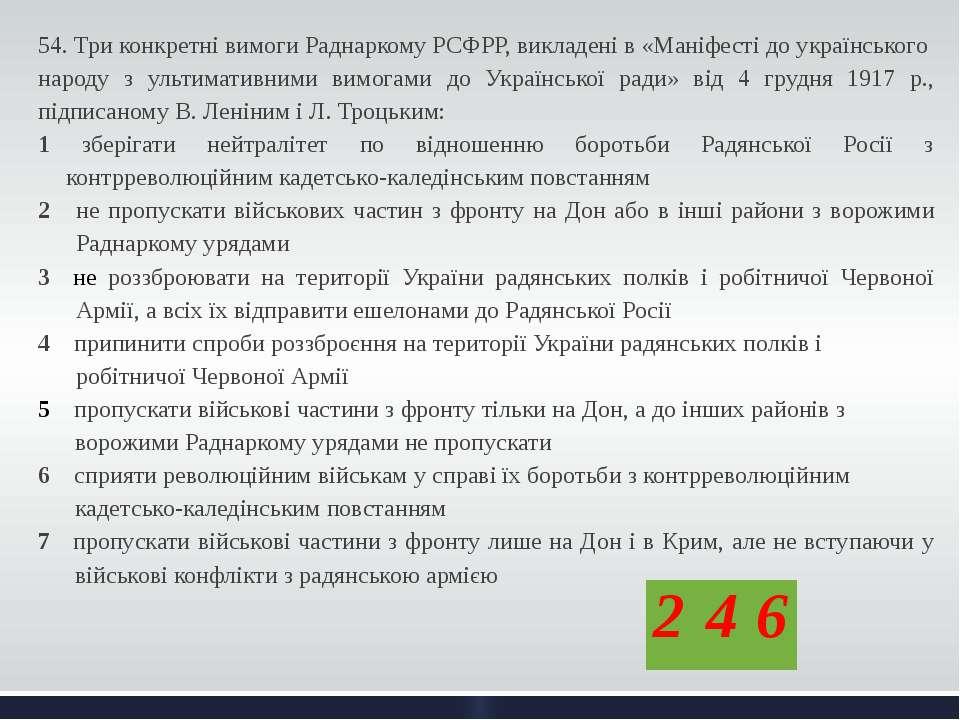 54. Три конкретні вимоги Раднаркому РСФРР, викладені в «Маніфесті до українсь...