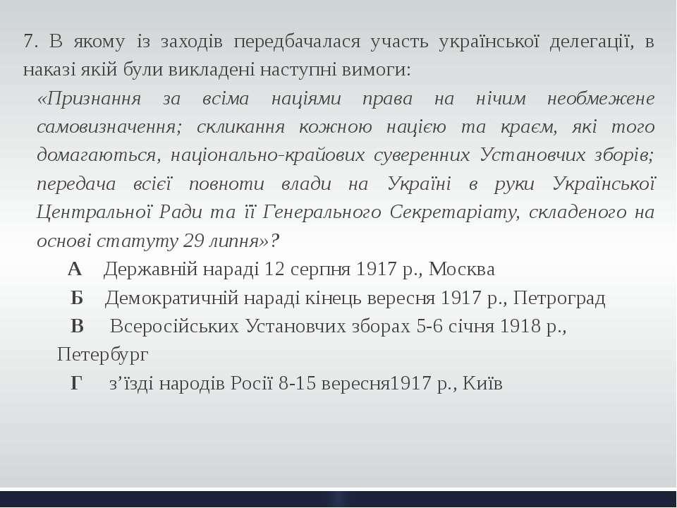 7. В якому із заходів передбачалася участь української делегації, в наказі як...
