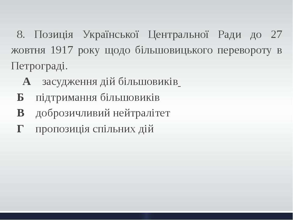 8. Позиція Української Центральної Ради до 27 жовтня 1917 року щодо більшов...
