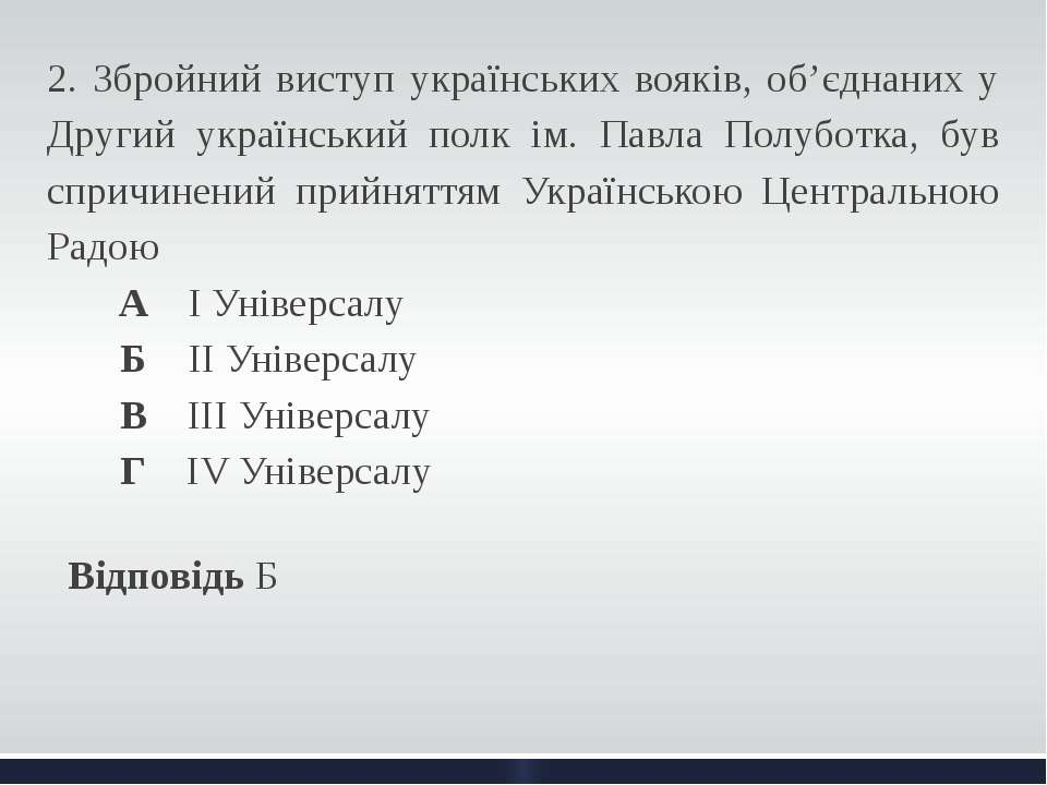 2. Збройний виступ українських вояків, об'єднаних у Другий український полк і...