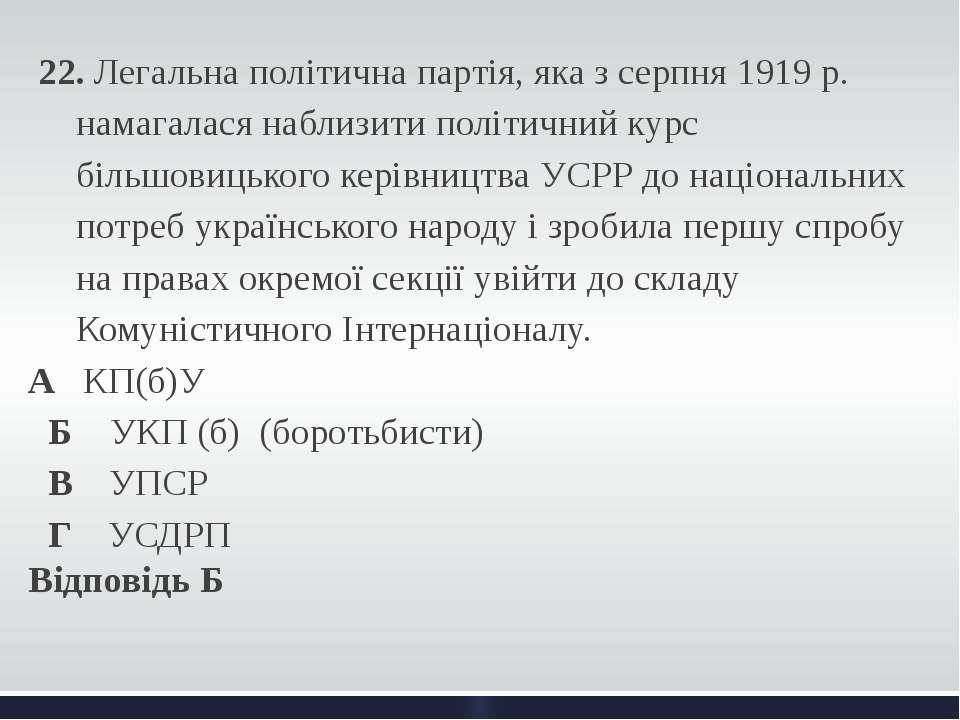 22. Легальна політична партія, яка з серпня 1919 р. намагалася наблизити полі...