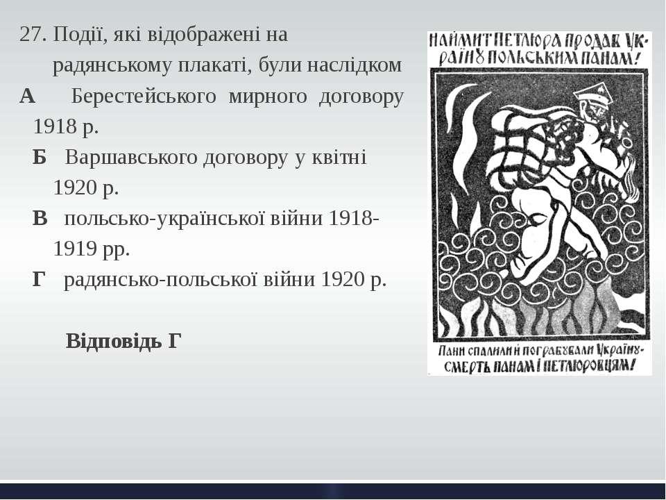 27. Події, які відображені на радянському плакаті, були наслідком А Берестейс...