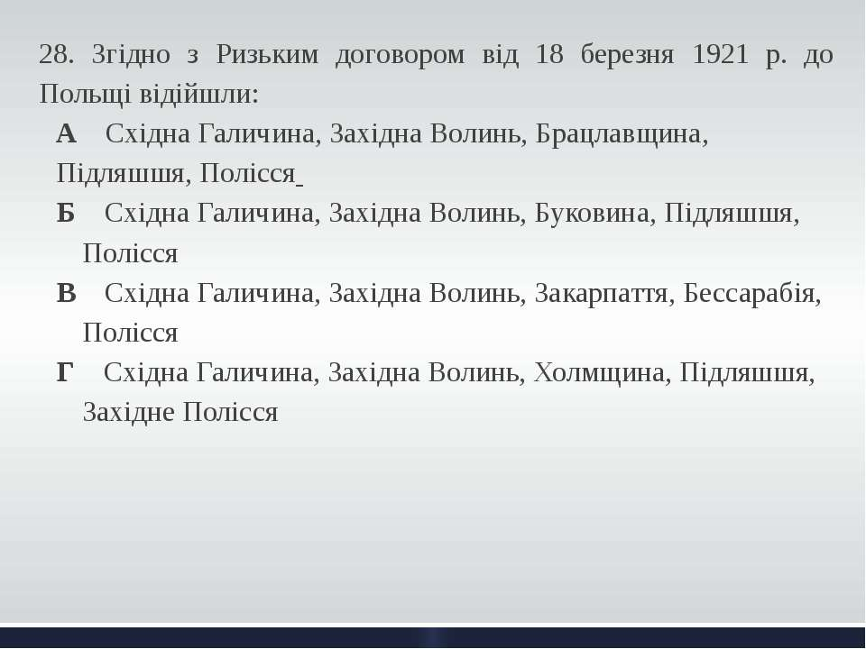 28. Згідно з Ризьким договором від 18 березня 1921 р. до Польщі відійшли: А С...