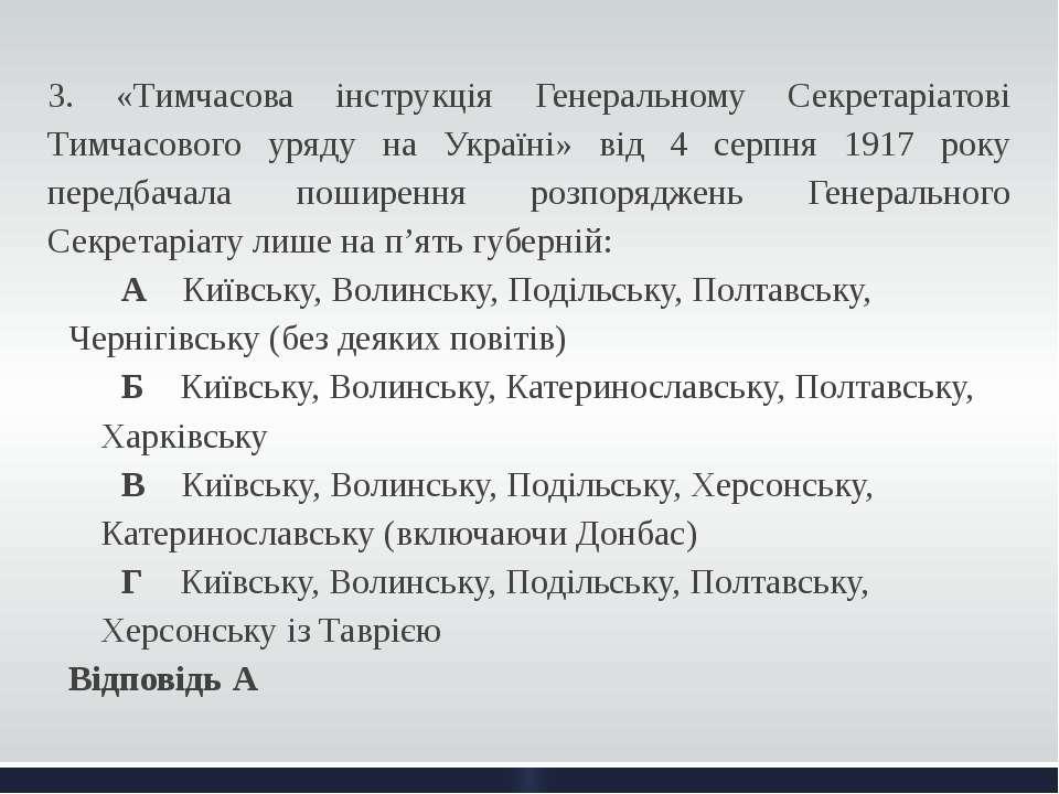 3. «Тимчасова інструкція Генеральному Секретаріатові Тимчасового уряду на Укр...