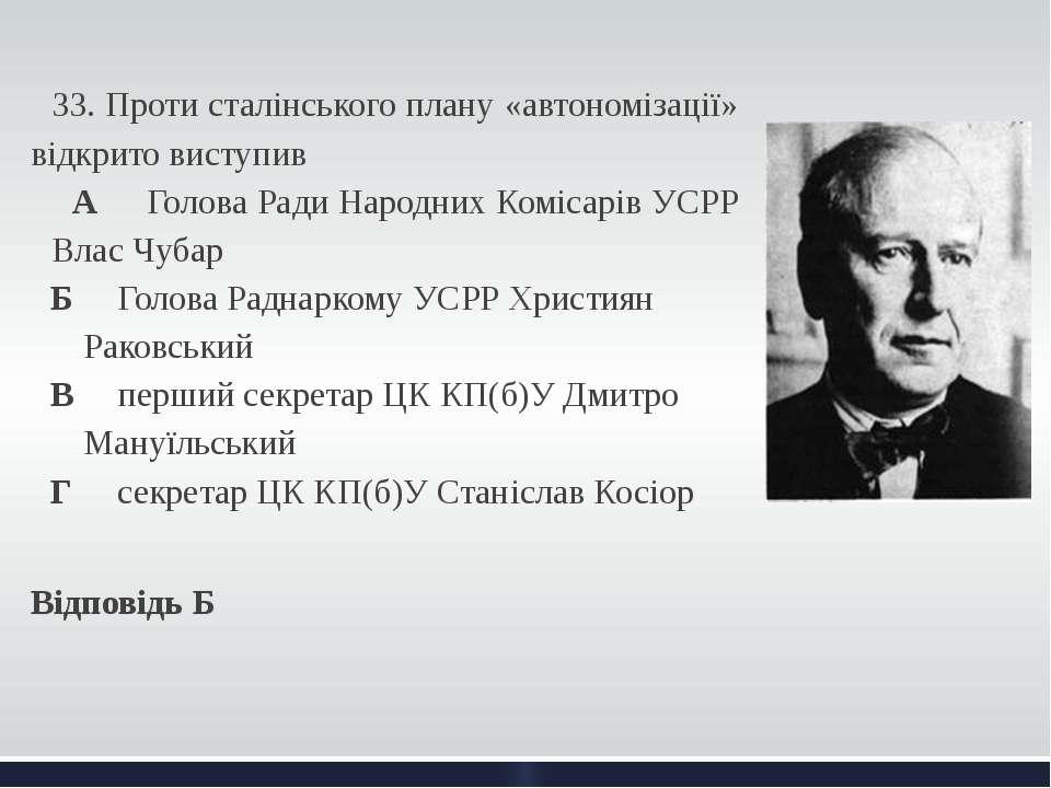 33. Проти сталінського плану «автономізації» відкрито виступив А Голова Рад...