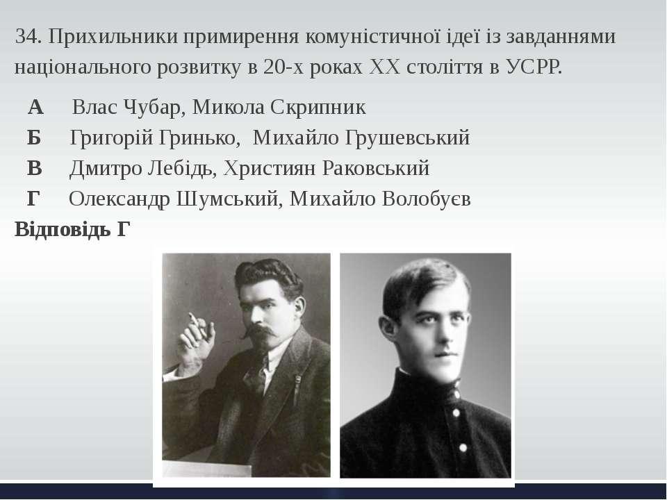 34. Прихильники примирення комуністичної ідеї із завданнями національного роз...