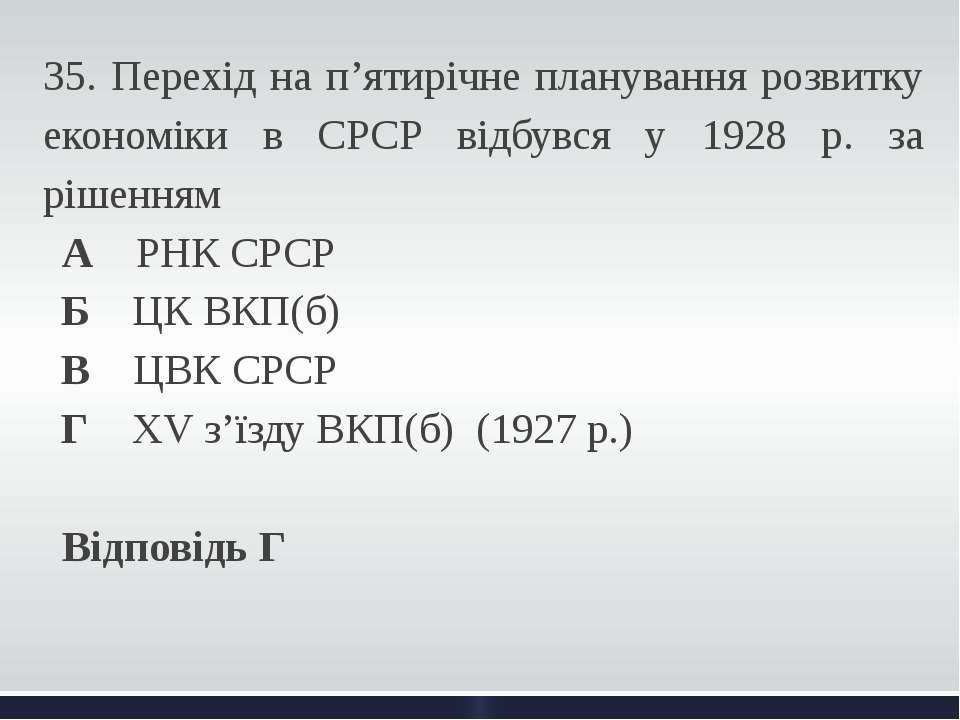 35. Перехід на п'ятирічне планування розвитку економіки в СРСР відбувся у 192...