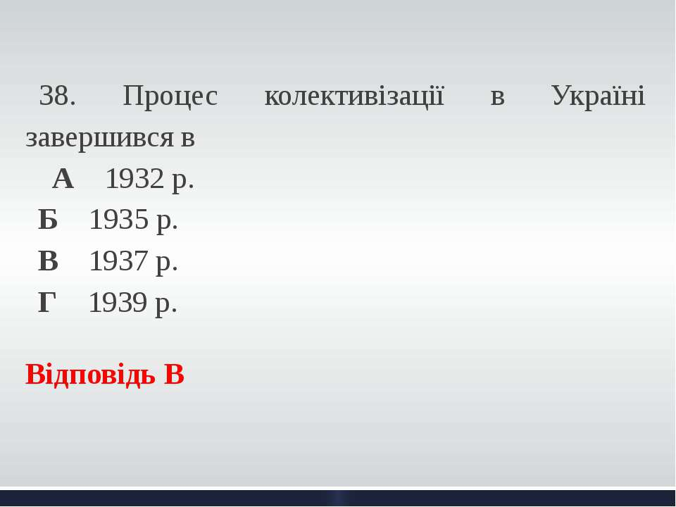 38. Процес колективізації в Україні завершився в А 1932 р. Б 1935 р. В 1937...