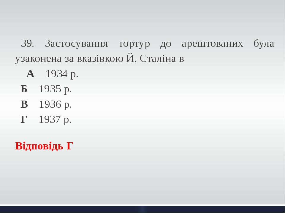 39. Застосування тортур до арештованих була узаконена за вказівкою Й. Сталі...