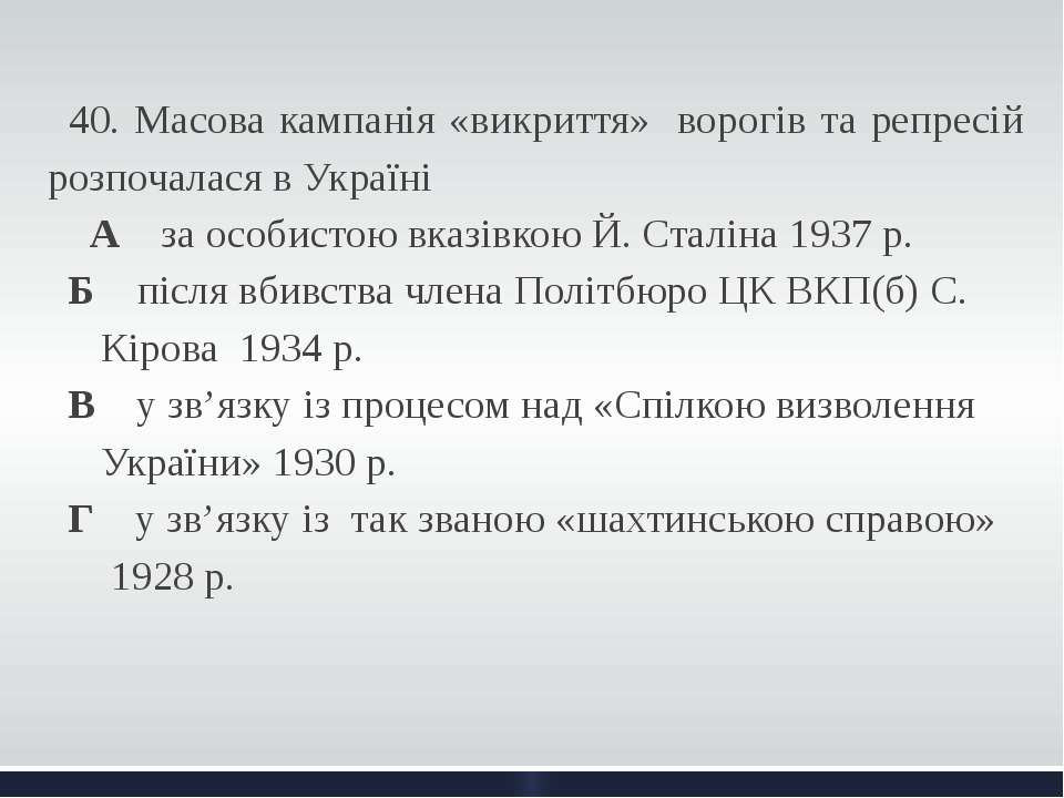 40. Масова кампанія «викриття» ворогів та репресій розпочалася в Україні А ...