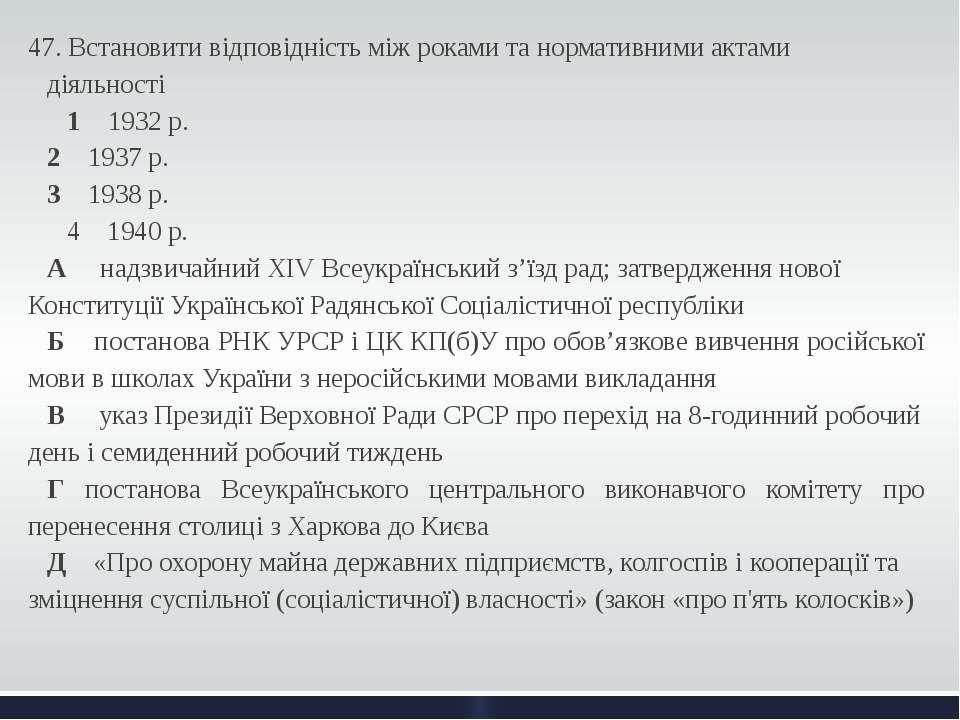 47. Встановити відповідність між роками та нормативними актами діяльності 1 1...