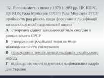 32. Головна мета, з якою у 1979 і 1983 рр. ЦК КПРС, ЦК КПУ, Рада Міністрів С...