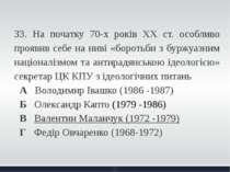 33. На початку 70-х років ХХ ст. особливо проявив себе на ниві «боротьби з ...
