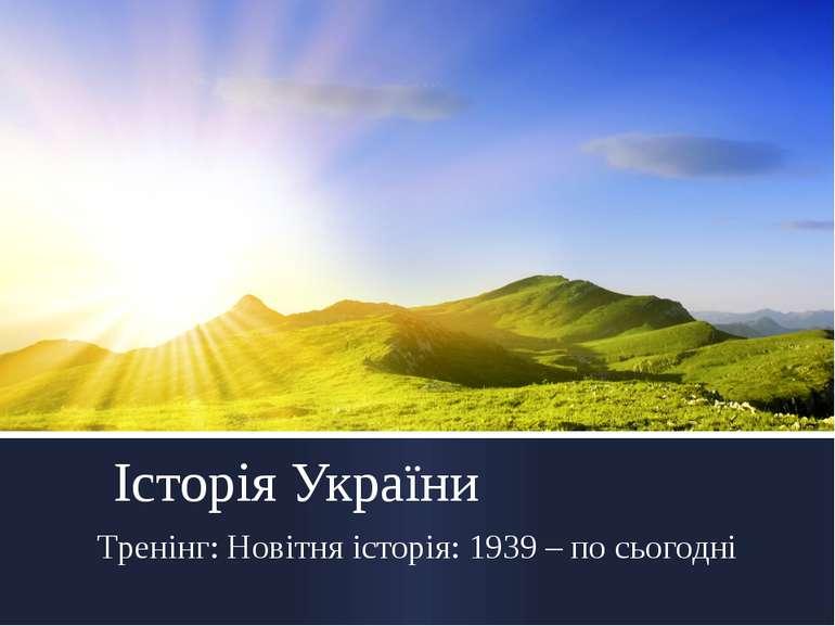 Історія України Тренінг: Новітня історія: 1939 – по сьогодні