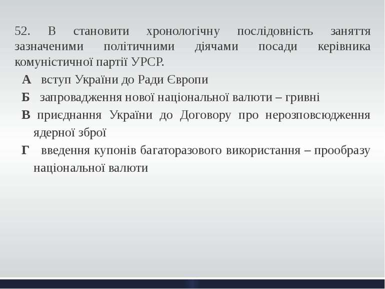 52. В становити хронологічну послідовність заняття зазначеними політичними ді...