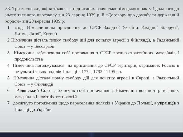 53. Три висновки, які витікають з підписаних радянсько-німецького пакту і дод...