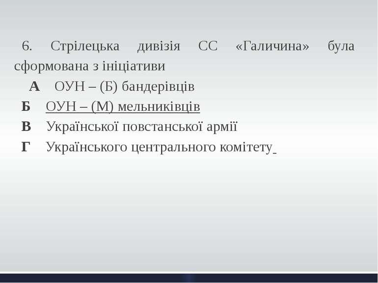 6. Стрілецька дивізія СС «Галичина» була сформована з ініціативи А ОУН – (Б...