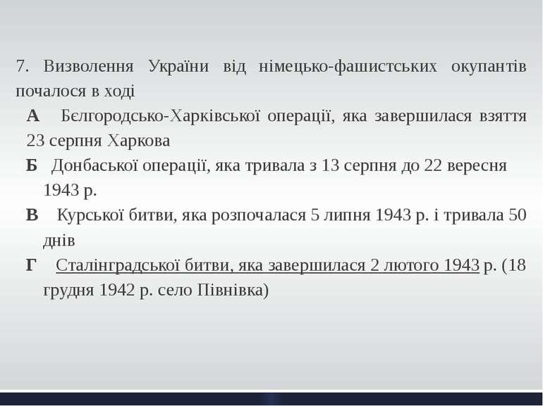 7. Визволення України від німецько-фашистських окупантів почалося в ході А ...