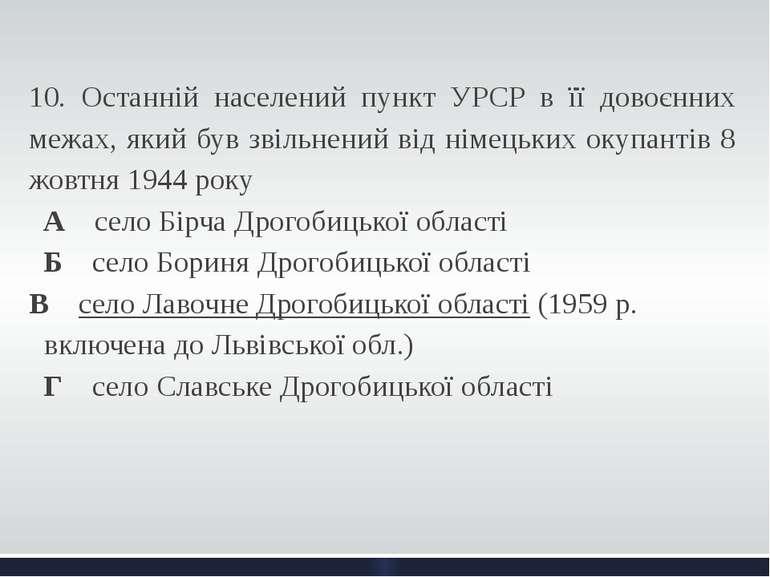 10. Останній населений пункт УРСР в її довоєнних межах, який був звільнений...