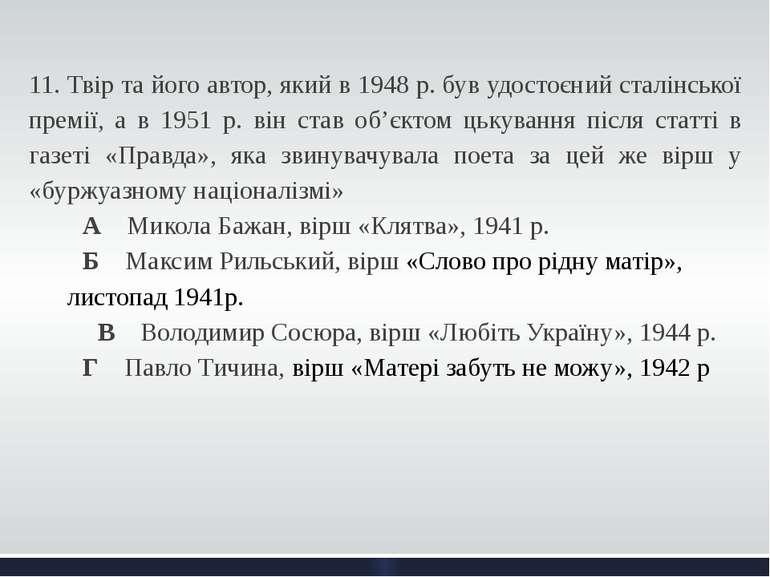 11. Твір та його автор, який в 1948 р. був удостоєний сталінської премії, а...