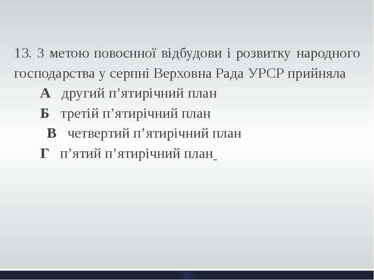 13. З метою повоєнної відбудови і розвитку народного господарства у серпні ...