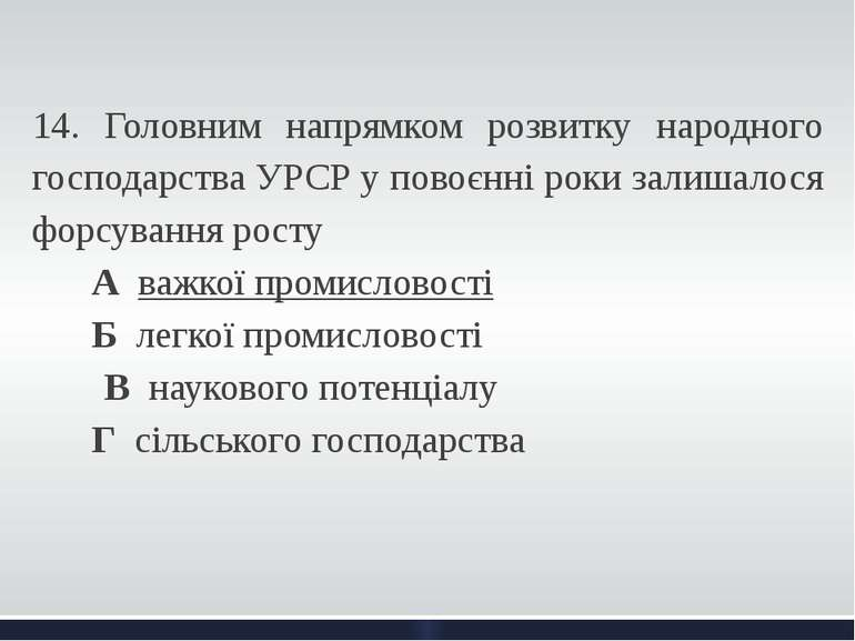 14. Головним напрямком розвитку народного господарства УРСР у повоєнні роки...