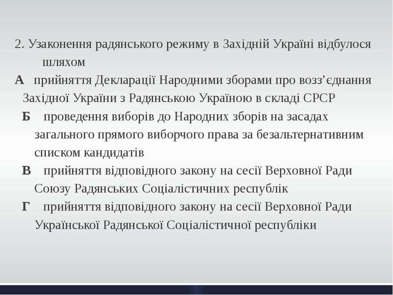 2. Узаконення радянського режиму в Західній Україні відбулося шляхом А прийня...