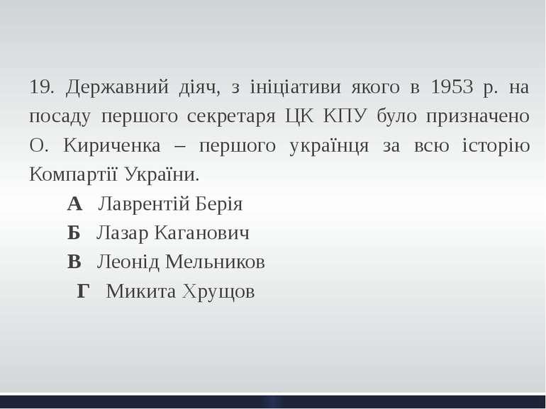 19. Державний діяч, з ініціативи якого в 1953 р. на посаду першого секретар...